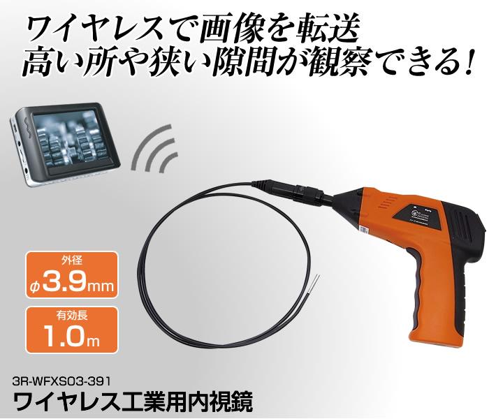 φ3.9mm ワイヤレス工業用内視鏡(1m)