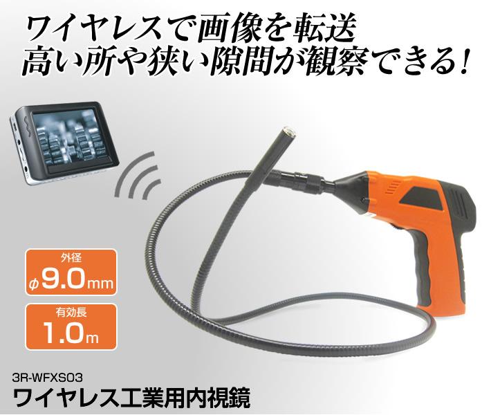 φ9.0mm ワイヤレス工業用内視鏡(1m)