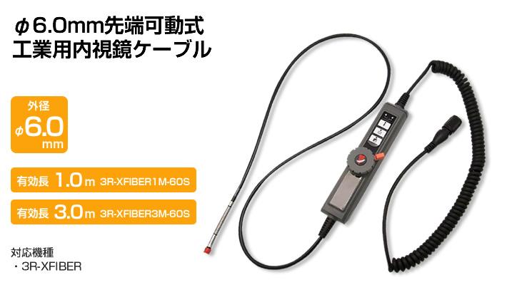 φ6.0mm 先端可動式工業用内視鏡(3m)
