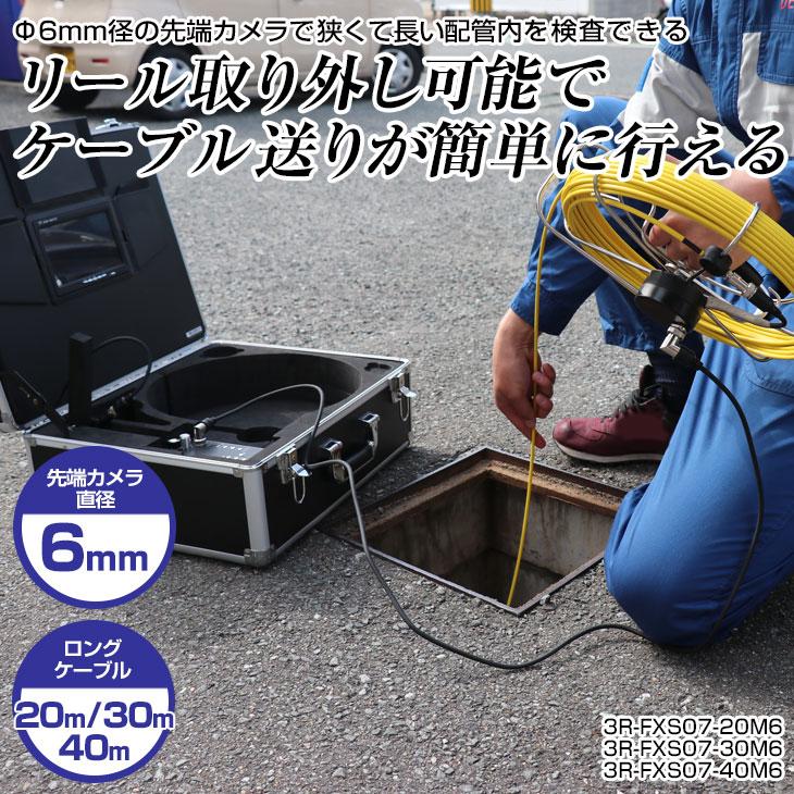 管内検査カメラΦ6mm