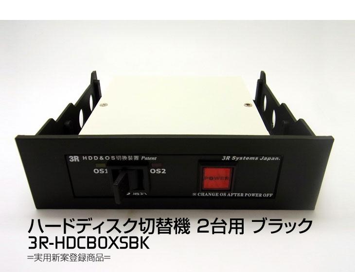 ハードディスク切替機BK