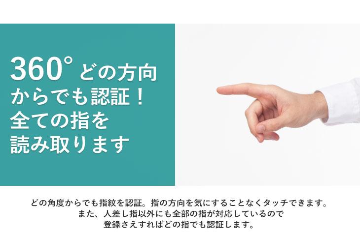 360°どの方向からでも認証!全ての指を読み取ります