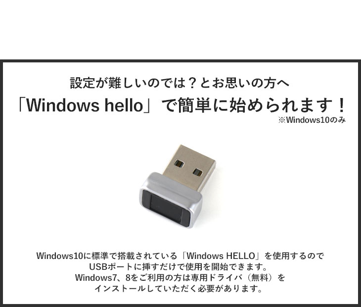 「Windows Hello」で簡単に始められます!