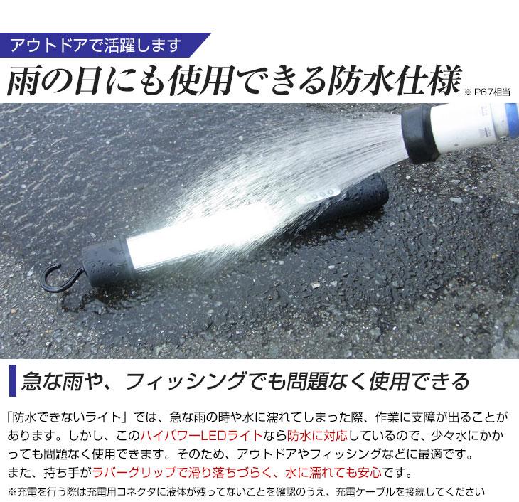 雨の日にも使用できる防水仕様