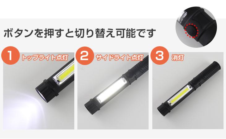 ボタンで切替えできる便利なLEDライト