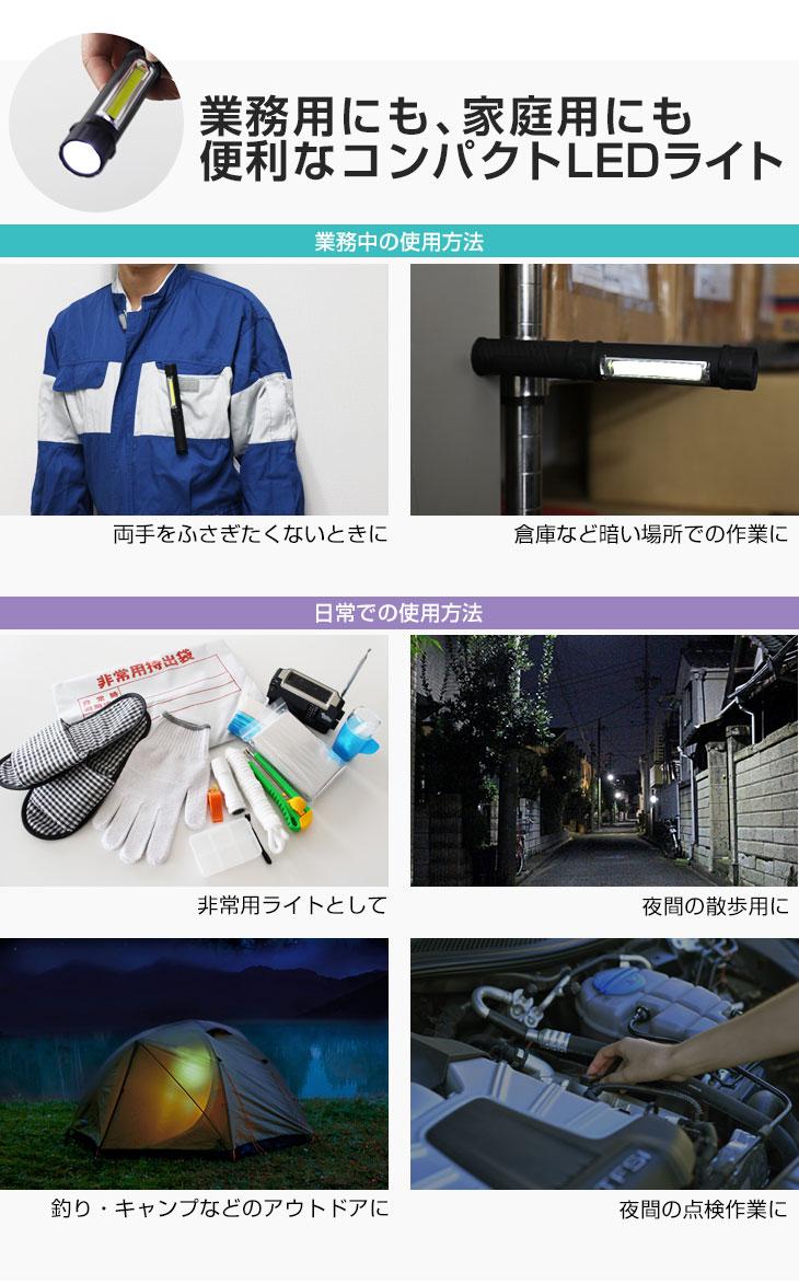 業務用、家庭用にも便利なコンパクトLEDライト