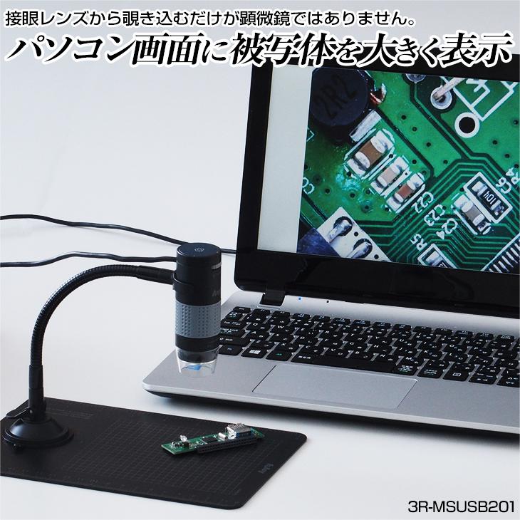 パソコン画面に被写体を大きく表示
