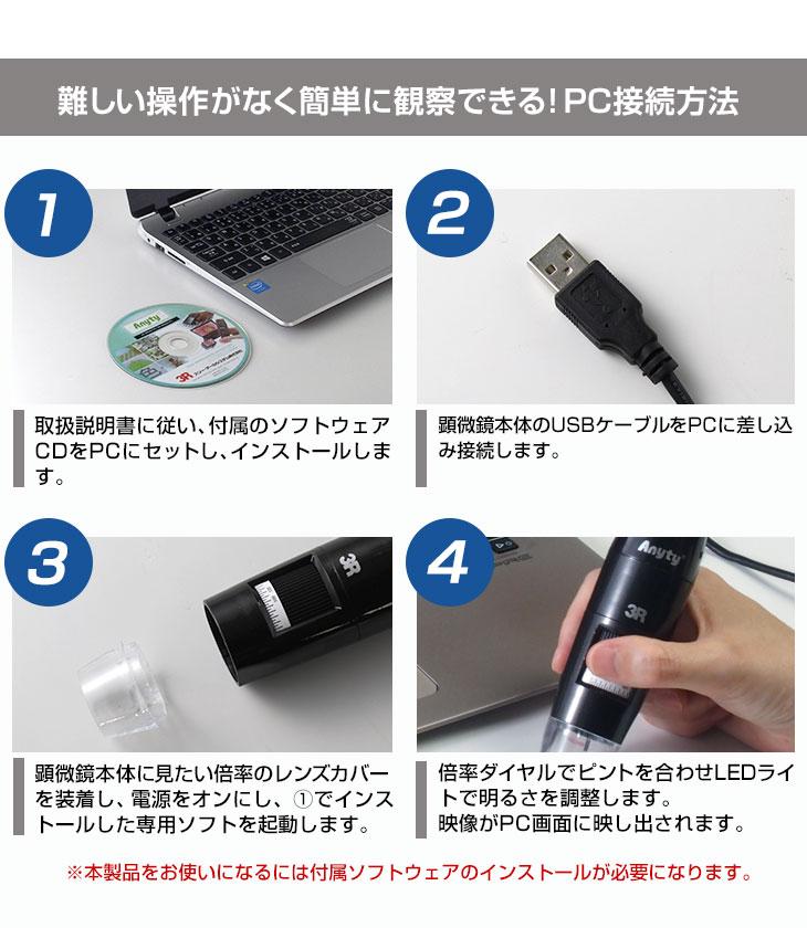 難しい操作がなく簡単に観察できる!PC接続方法