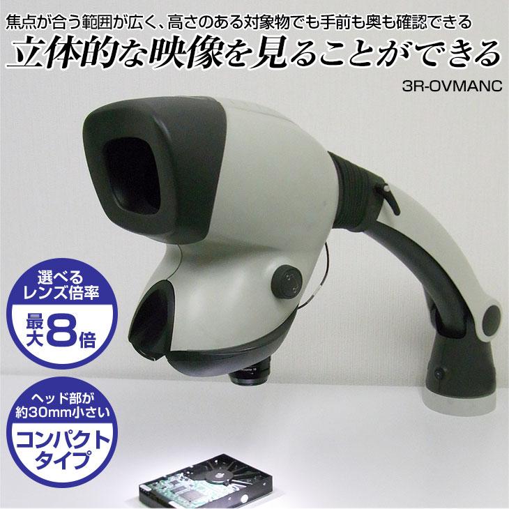 立体的な映像を見ることができる3D実態顕微鏡