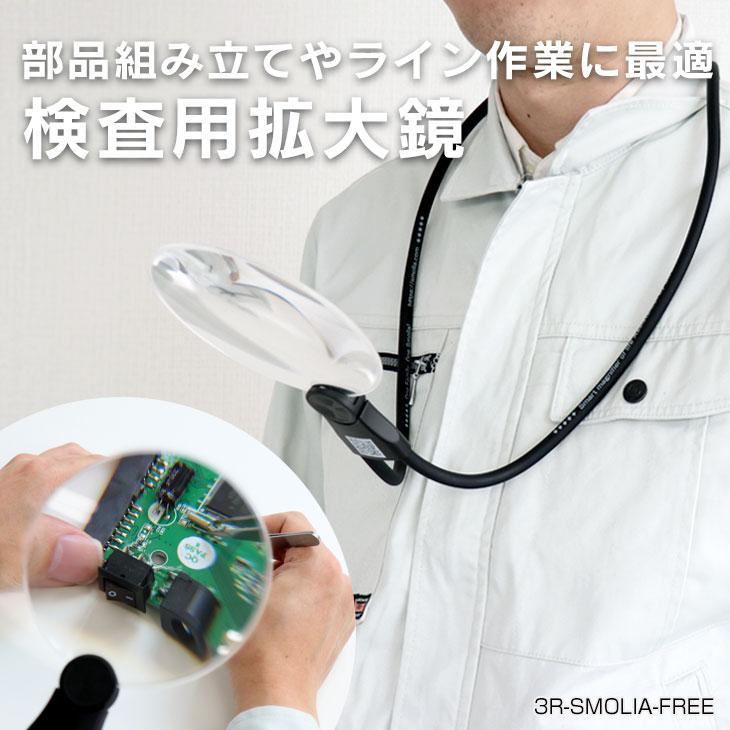 3r-smolia-free 検査用拡大鏡