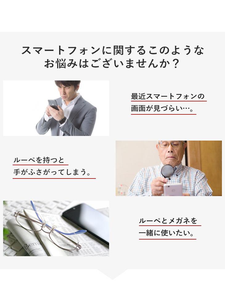 スマートフォンに関するこのような お悩みはございませんか?