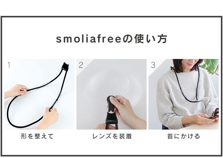 smoliafreeの使い方