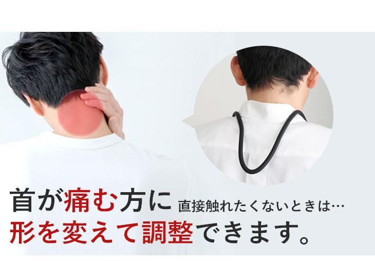首が痛む方に形を変えて調整できます