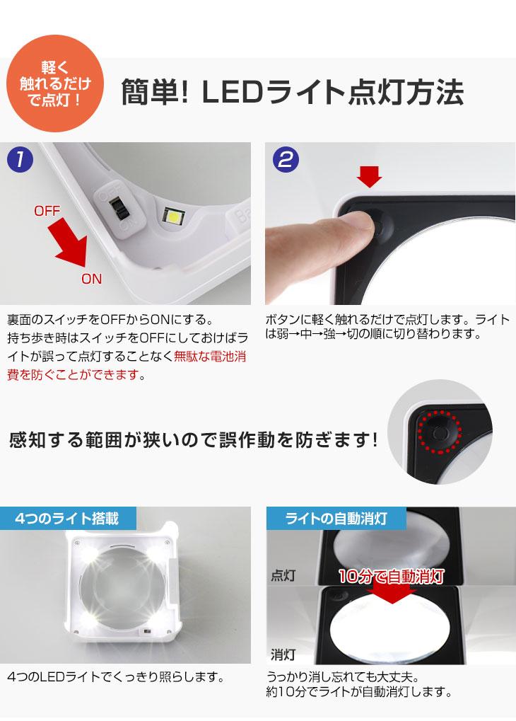 簡単! LEDライト点灯方法