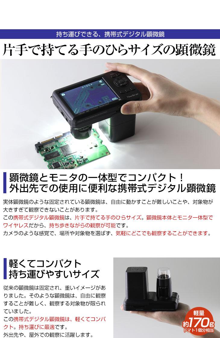 片手で持てる手のひらサイズの顕微鏡