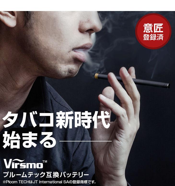 新しい煙草始まる