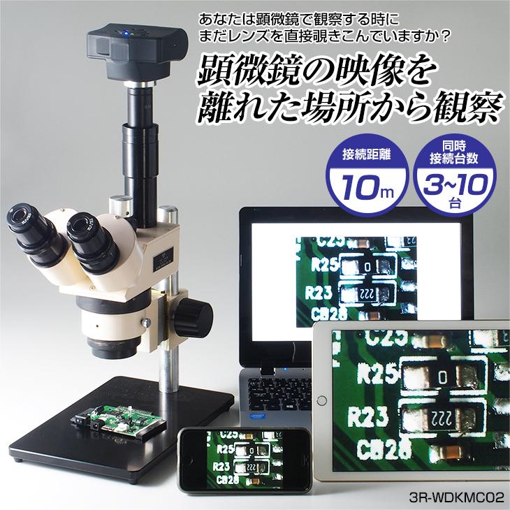 顕微鏡の映像を離れた場所から観察できる