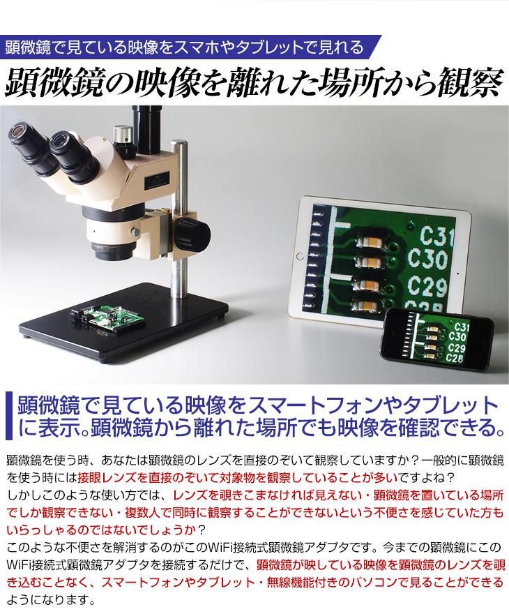 顕微鏡の映像をスマートフォンやタブレットの映し出せる