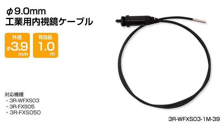 φ3.9mm 工業用内視鏡ケーブル(1m)