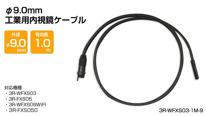 φ9.0mm 工業用内視鏡ケーブル(1m)