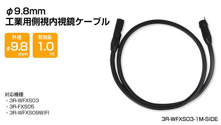 φ9.8mm 工業用内視鏡側視ケーブル