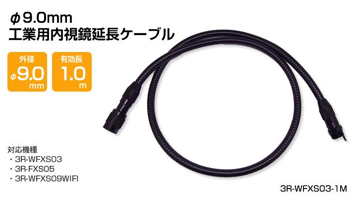 φ9.0mm 工業用内視鏡延長ケーブル(1m)