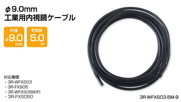 φ9.0mm 工業用内視鏡ケーブル(5m)