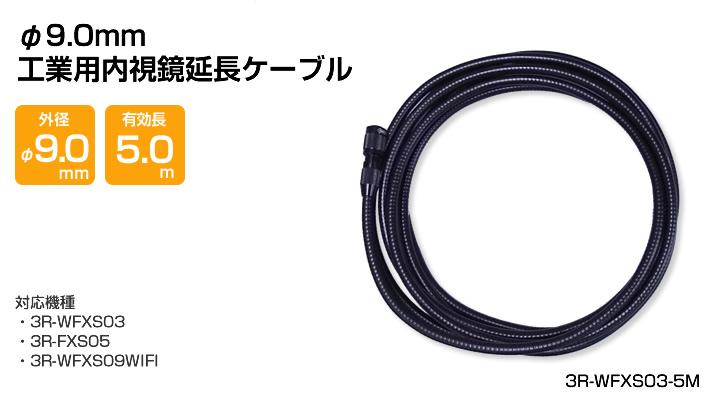φ9.0mm 工業用内視鏡延長ケーブル(5m)