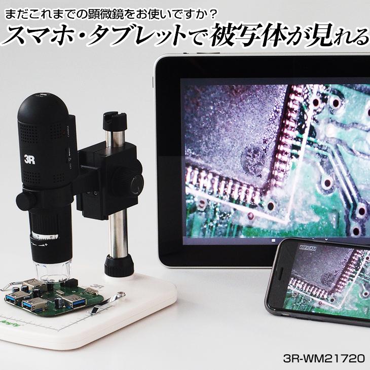 WIFI顕微鏡