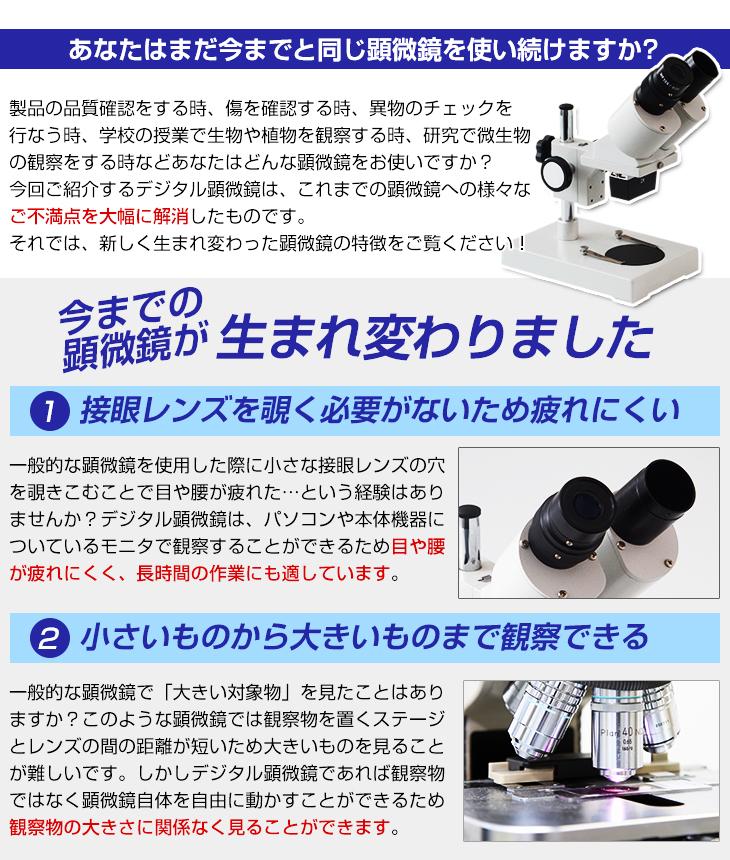 あなたはまだ今までと同じ顕微鏡を使い続けますか
