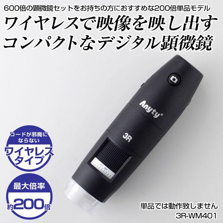 ワイヤレスデジタル顕微鏡 200倍モデル