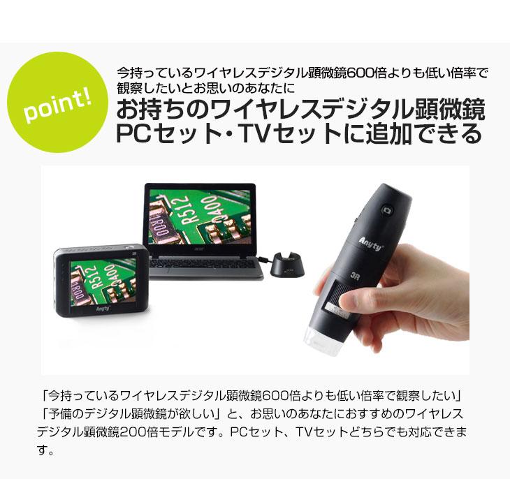 ワイヤレスデジタル顕微鏡PCセット・TVセットに追加できる