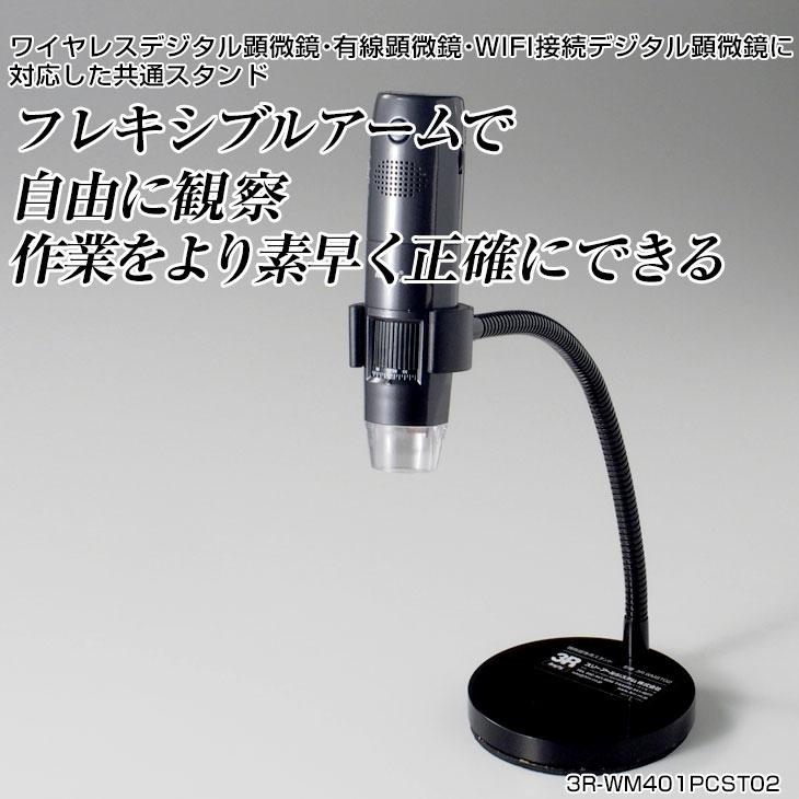 顕微鏡スタンド