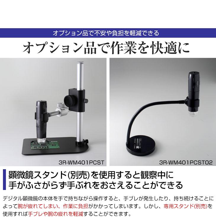 手ブレを軽減できる便利な顕微鏡スタンド