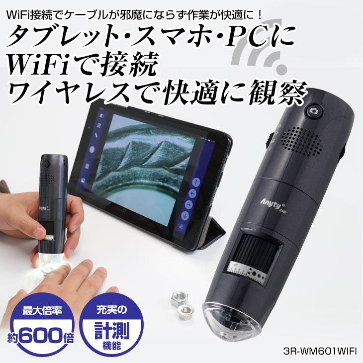 WIFI接続ワイヤレスデジタル顕微鏡 200倍モデル