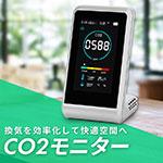 CO2モニター COTH01