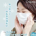 Qurra ひんやり しろくまちゃんマスク 35枚入り