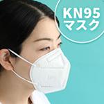 KN95マスク 10枚セット