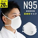 カップ型 NIOSH N95 マスク(20枚入り)