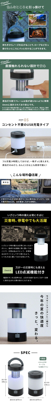 蚊取り器 LEDランタン 虫撃退 殺虫 蚊 コバエ 30時間 USB 薬剤不使用 電撃殺虫 アウトドア 車中泊 災害対策