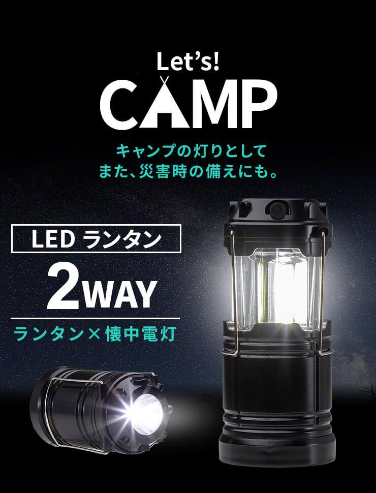 LEDライト ライト ランタン 防災 ハンディライト 災害 地震 作業灯 補助灯 キャンプ 非常灯 SOS 救助 停電 おしゃれ 屋外 釣り キャンプ用品 軽量 昼白色 吊り下げライト