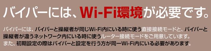 WiFi環境について