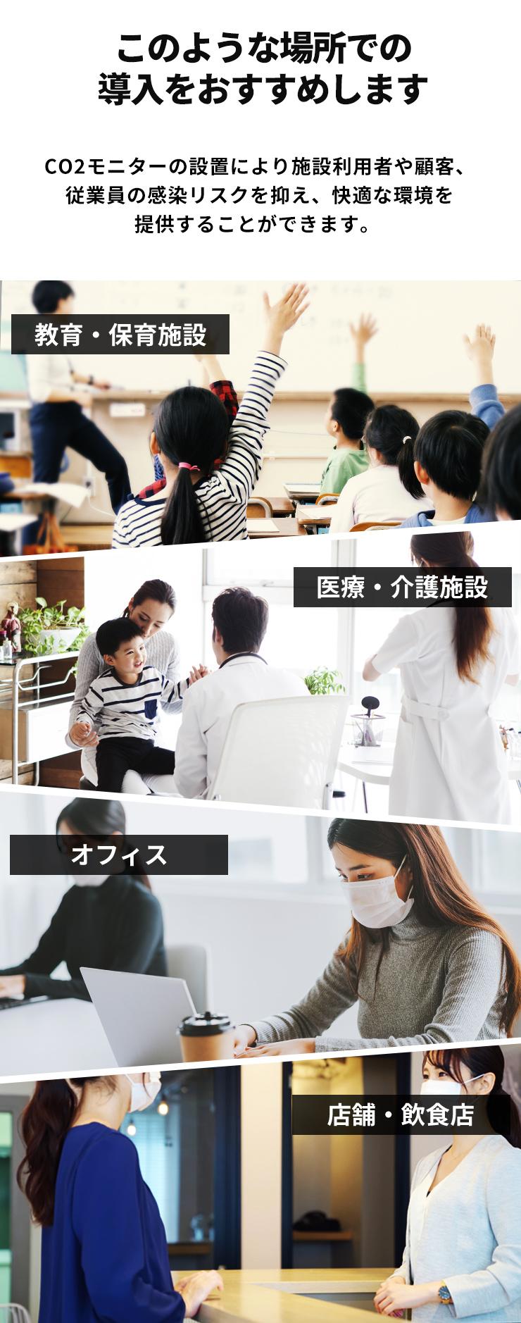 学校・病院・オフィス・飲食店での導入をおすすめ