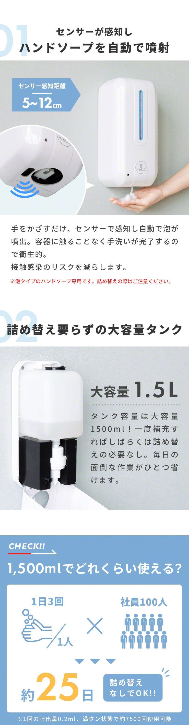 詰め替え要らずの大容量タンク1.5L