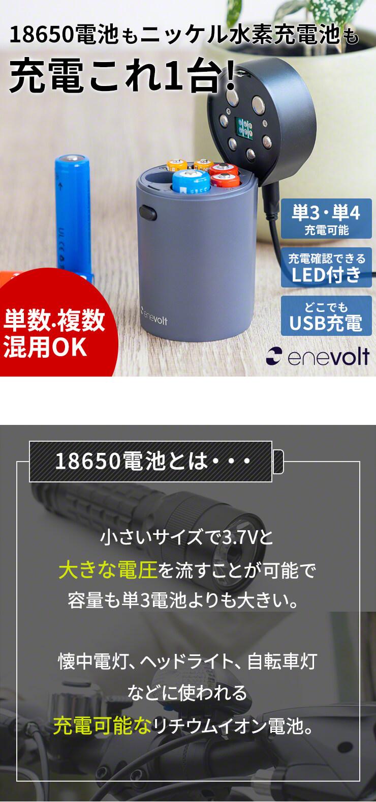 18650電池 ニッケル水素充電池 充電器