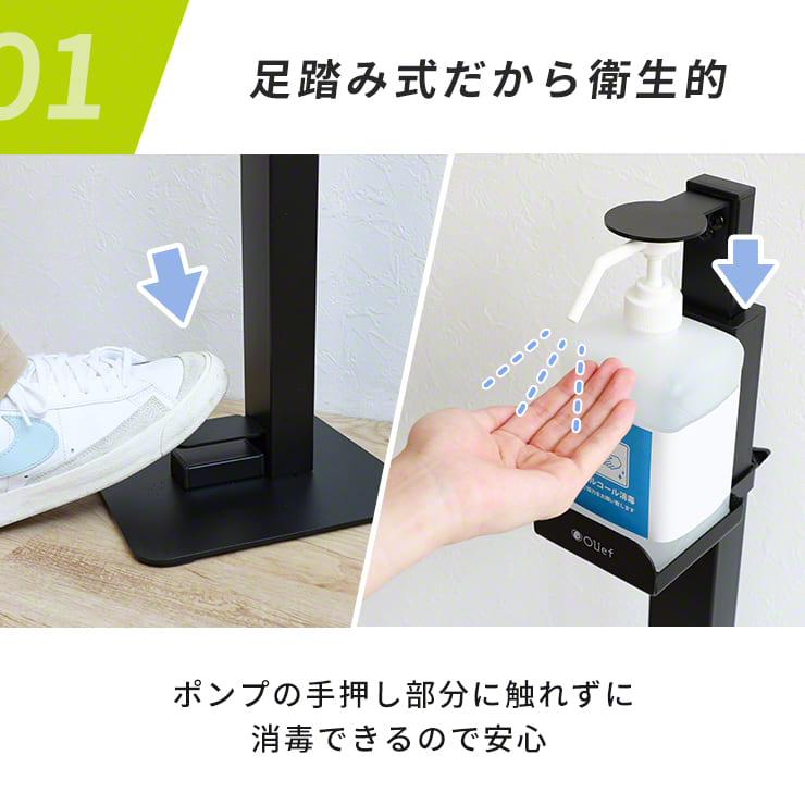 足踏み式消毒液スタンド 非接触式 アルコール 消毒
