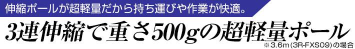 3連伸縮で重さ500gの超軽量ポール