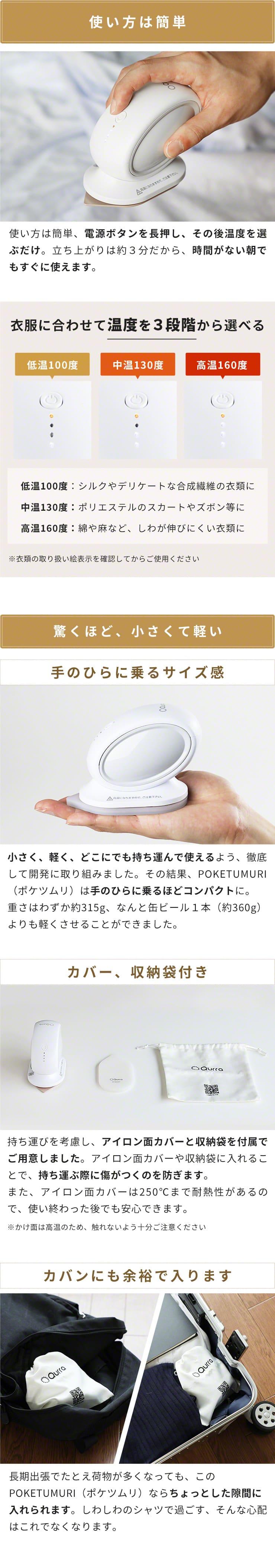 温度切替 3段階 コンパクト ミニ カバー 収納袋