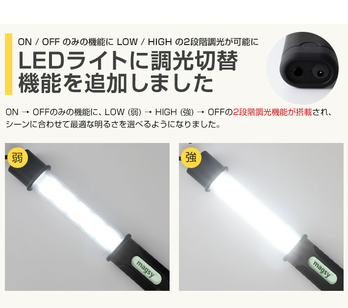 LEDライトに調光切替機能を追加しました