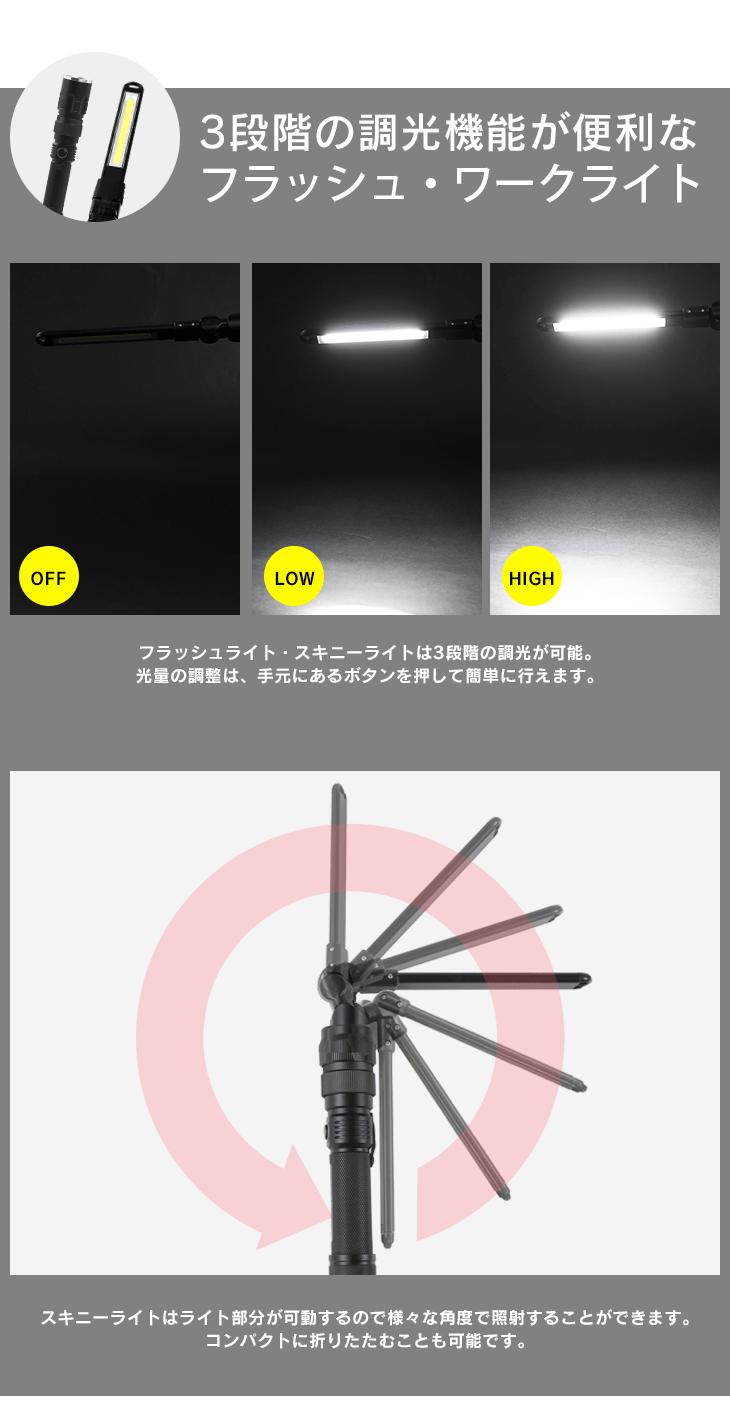 3段階の調光機能が便利なフラッシュ・スキニーライト